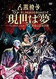 苦しみも喜びも夢なればこそ「現世は夢~バンド生活二十五年~」渋谷公会堂公演【DVD】 image