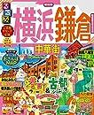 るるぶ横浜 鎌倉 中華街 2021年版   るるぶ情報版 国内