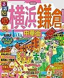 るるぶ横浜 鎌倉 中華街(2021年版) (るるぶ情報版(国内))
