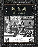 錬金術:秘密の「知」の実験室 アルケミスト双書