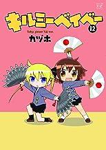キルミーベイベー (12) (まんがタイムKRコミックス)