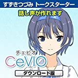 CeVIO すずきつづみ トークスターター  ダウンロード版