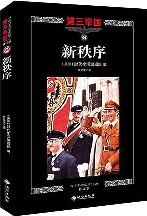 新秩序(修订本)/第三帝国