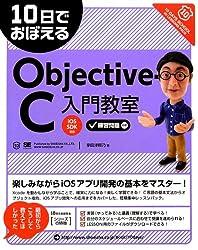 10日でおぼえるObjective-C入門教室 : iOS SDK準拠