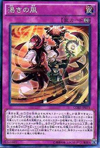 遊戯王OCG 渇きの風 ノーマル CORE-JP075