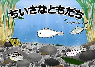 tiisanatomodati (Japanese Edition)