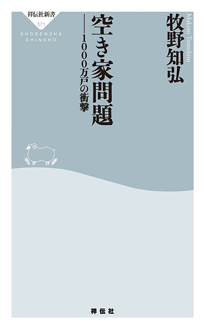 船外気を散らす終わり空き家問題 (祥伝社新書)