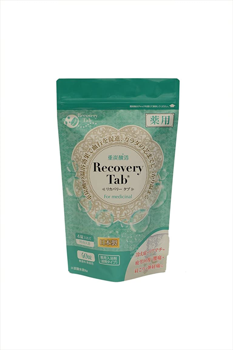 好み乳剤毒薬用 Recovery Tab リカバリータブ 40錠 リカバリーマインド 医薬部外品 正規販売店