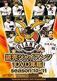 読売ジャイアンツ DVD年鑑 '10-'11[DVD]