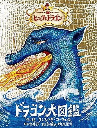 ヒックとドラゴン ドラゴン大図鑑