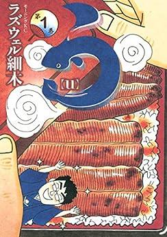[ラズウェル細木]のう(1) (モーニングコミックス)