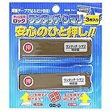 WAKI サッシ窓用ロック ワンタッチ・シマリ 3枚入り GB・小
