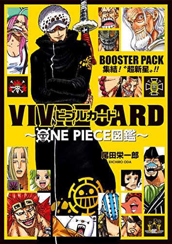 """VIVRE CARD~ONE PIECE図鑑~ BOOSTER PACK 集結!""""超新星""""!! (コミックス)"""