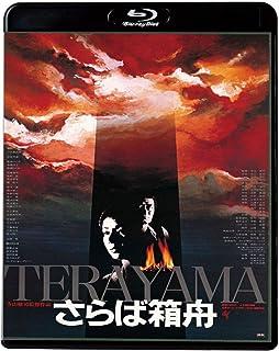 さらば箱舟 [Blu-ray]