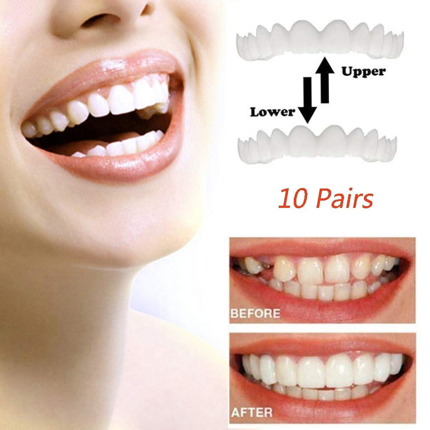 驚き海洋氏プロの笑顔仮歯キット10ペア上下の歯の化粧品のベニヤ自信を持って笑顔の快適さフレックスパーフェクトベニヤワンサイズフィット