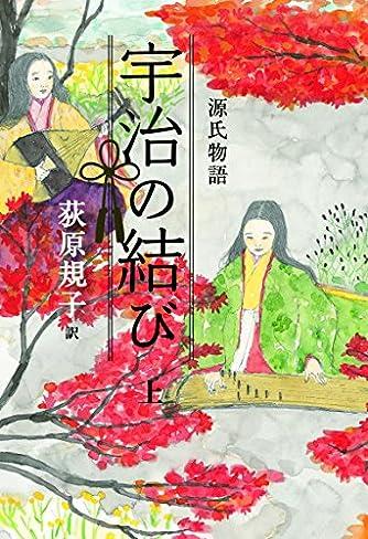 源氏物語 宇治の結び(上)