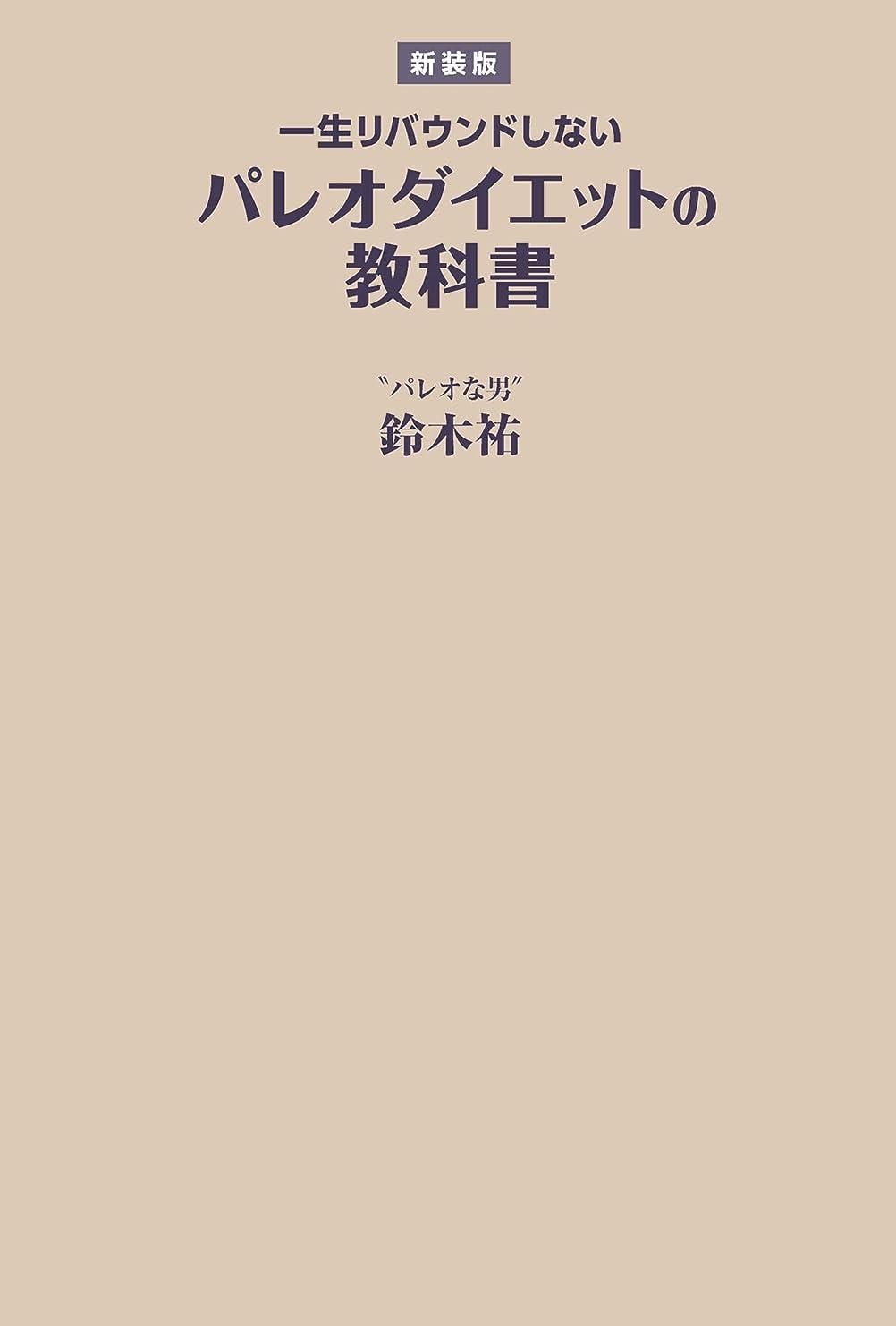 忌まわしいむしゃむしゃコントロール【新装版】一生リバウンドしないパレオダイエットの教科書 (SPA!BOOKS)