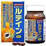 ユウキ製薬 ルテイン(60粒)