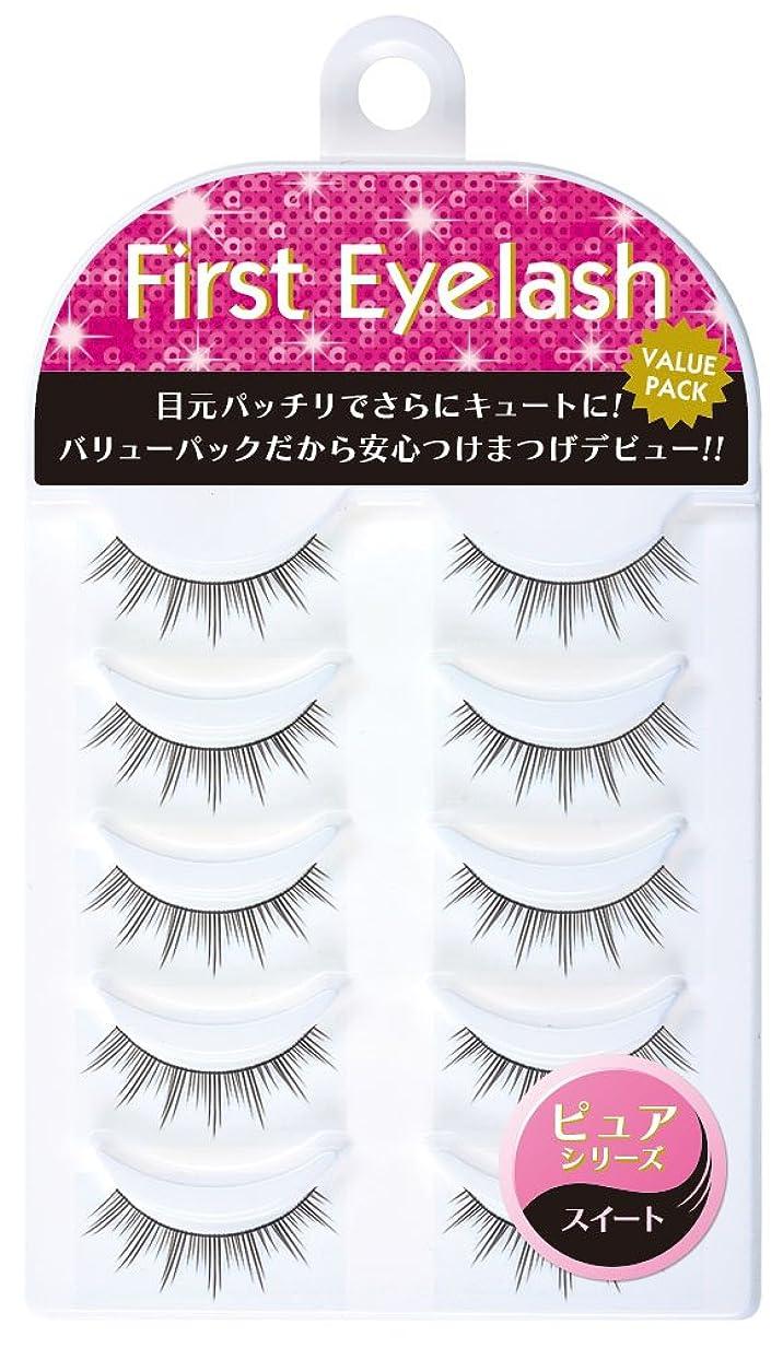 デジタルネックレット資格First Eyelashi  ピュアシリーズ スイート