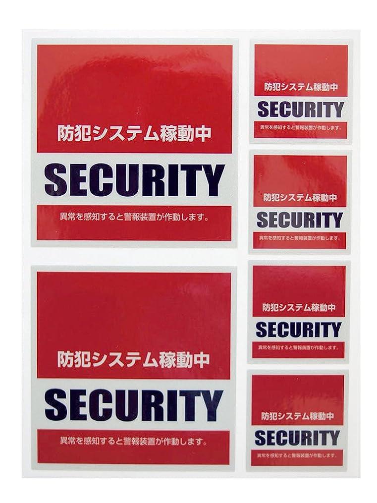 愛情まさに卑しい光反射タイプ 6枚セット 店舗?自宅向けセキュリティー防犯シールステッカー「警備会社型」 外から貼るタイプ