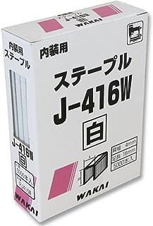 WAKAI 内装用 ステープル 4mm幅 白 5000本入 PJ416W