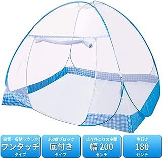 CrazyFire 蚊帳 ワンタッチ 折りたたみ式 底つき かや 180cm×200cm むかで 虫 蚊 対策 モスキートネット 収納便利 【日本語説明書付き】