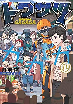 トクサツガガガ (19) (ビッグコミックス)
