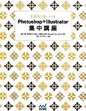実践力を身につける Photoshop+Illustrator 集中講座