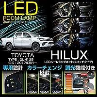 【調光・調色可】LEDルームランプキット Bセット/3点 トヨタ ハイラックス 【型式:GUN125】