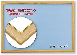 木製パズルフレーム ゴールドモール木製パネル クリアー(26×38cm)