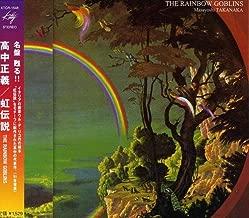 masayoshi takanaka the rainbow goblins