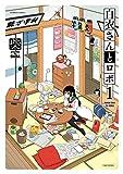 白衣さんとロボ(1) (バンブーコミックス)