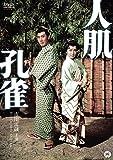 人肌孔雀[DVD]