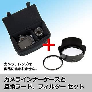 エフフォト F-Foto  ニコン Nikon HB-69互換フードとレンズ保護フィルター と カメラ インナー バッグ のセット HB69F52CASESET