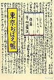 東京おぼえ帳 (ウェッジ文庫)