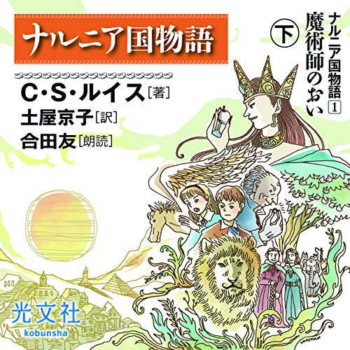 『ナルニア国物語1 魔術師のおい(下)』のカバーアート