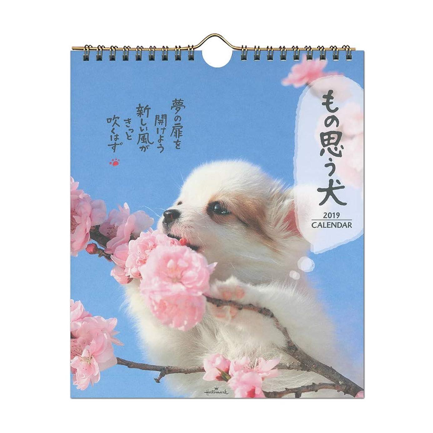 連隊民間人軍日本ホールマーク もの思う犬 2019年 カレンダー 壁掛け 小 743888
