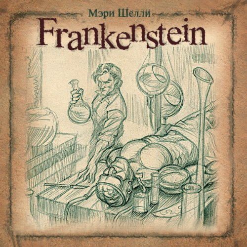 Frankenshtejn [Frankenstein] audiobook cover art