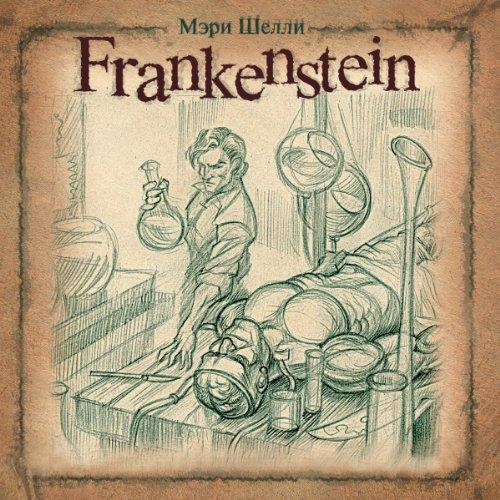 Frankenshtejn [Frankenstein] cover art