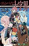 ヴァンパイア十字界 9巻 (デジタル版ガンガンコミックス)