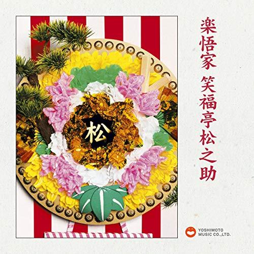 『楽悟家 笑福亭松之助 Vol.1 - Vol.10』のカバーアート