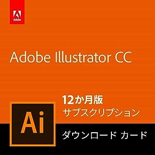 Adobe Illustrator CC|12か月版|パッケージ(カード)コード版