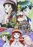 機動新撰組 萌えよ剣 TV Vol.2 [DVD]の画像