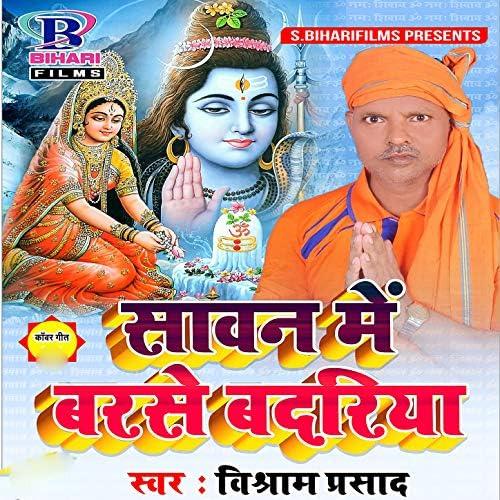 Vishram Prasad