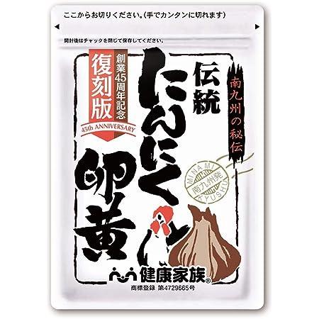 健康家族 伝統にんにく卵黄 31粒入 (1粒405mg)