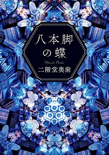 八本脚の蝶 (河出文庫)