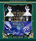 petit milady 3rd LIVE 小さな淑女と森の愉快...[Blu-ray/ブルーレイ]