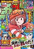 週刊少年チャンピオン2020年41号 [雑誌]