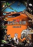 NHKスペシャル ホットスポット 最後の楽園 season2 DVD DISC 2[DVD]