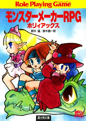 モンスターメーカーRPG ホリィアックス (富士見ドラゴンブック)